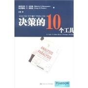 Analysis Without Paralysis 1Ed. Chinese translation