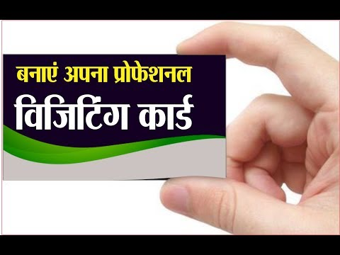 बनाये अपना मनपसंद विजिटिंग कार्ड कोरल ड्रा में हिंदी में