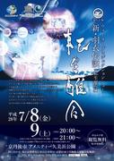 """water projection show""""Tensho-rigou""""  in Kyoto"""