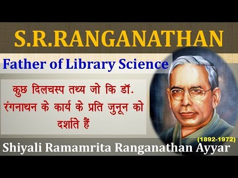 Dr S R Ranganathan : Father of Library Science || 1892-1972 || Librarian's Day ||