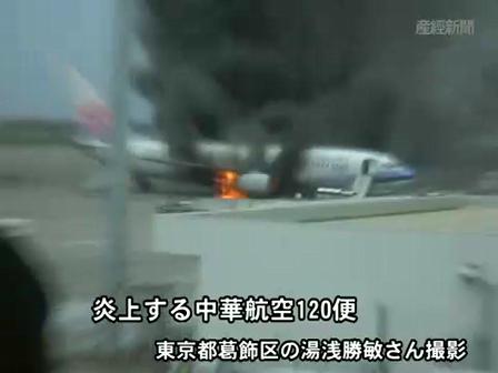 Accidente e Incendio en el vuelo 120 de China Airline en el Aeropuerto de Naha  / Video Destacado de La Hermandad de Bomberos