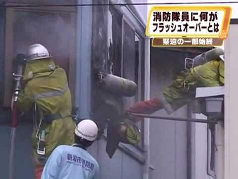 CAPACITACIÓN: BOMBERO ATRAPADO POR FLASHOVER EN PRIMER PISO, JAPON / Vídeo Destacado de La Hermandad de Bomberos / Imagenes que pueden afectar la sensibilidad de las personas.