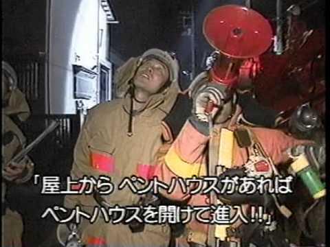 ESTACION DE BOMBEROS DE EDOGAWA JAPON