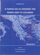 Παρουσίαση βιβλίου: Πάρος και οι αποικίες της /  Paros and its colonies: Book presentation