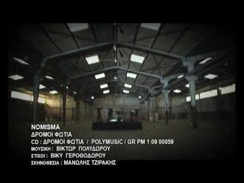 NOMISMA  - DROMOI FWTIA (official video clip)