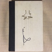 Al Pacino autographed 1969 The Godfather book