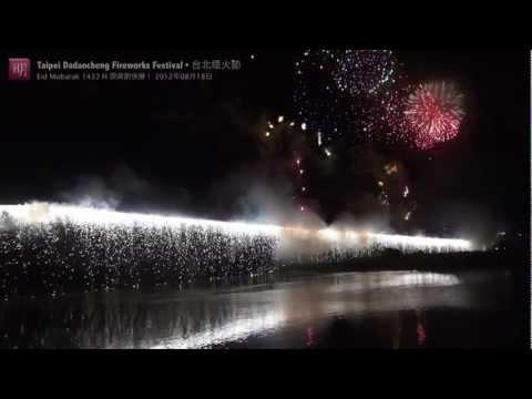2012 台北大稻埕煙火節 Taipei Fireworks Festival