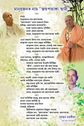 "POEM - Name of Sage is ""Jayapataka Swami"""