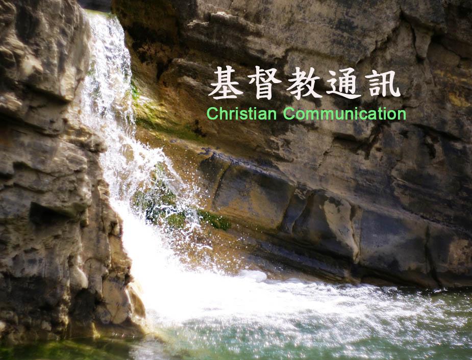 基督教通訊