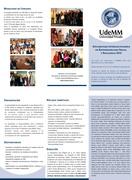 Diplomatura Int. en Responsabilidad Social y Resiliencia