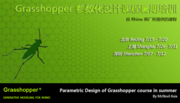 Parametric design of Grasshopper course in summer
