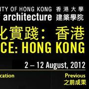 HKU Summer Program 2012 - Digital Practice: Hong Kong