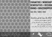 Grasshopper Workshop | Tabriz, Iran