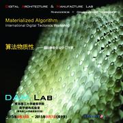 Materialized Algorithms