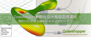 Grasshopper parametric design system courses in Beijing, China