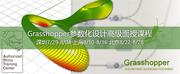 Grasshopper parametric design system courses in Shenzhen, China