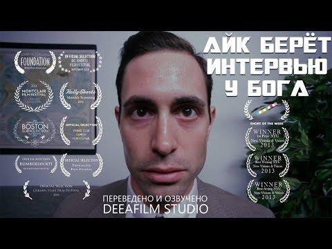 Короткометражка «Айк берёт интервью у Бога» | Озвучка DeeaFilm