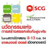 SCG Your Innovative Solution: นวัตกรรมแห่งการสร้างสรรค์ เพื่อที่อยู่อาศัย