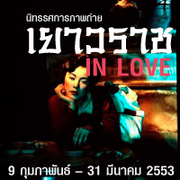 """นิทรรศการภาพถ่าย """"Yaowarat in Love"""""""