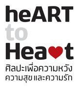 """""""heART to Heart @ CentralWorld"""" งานศิลปะเพื่อ """"ความหวัง ความสุข ความรัก"""""""