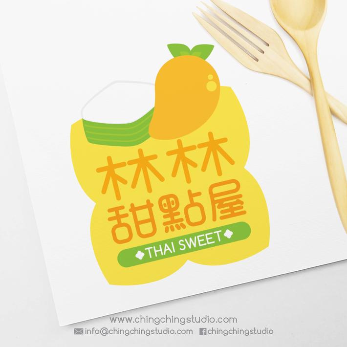 Logo Design for 林林甜點屋 Thai Sweet