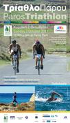 Τρίαθλο Πάρου / Paros Triathlon