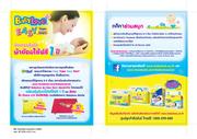 Babylove Easytape Easystart Leaflet