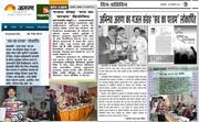 ''सच का परचम '' ग़ज़ल संग्रह (अभिनव अरुण )प्रेस कवरेज समग्र २५ फरवरी २०१४ तक ''दैनिक जागरण '', अमर उजाला '',दिन प्रतिदिन ''....