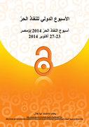 Open Access Week 2014 in Egypt- Ar