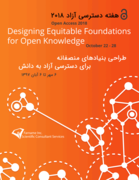 OA-Week-poster-8-Persian Translate
