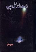 Raat Di Neeli Chup - Blue Silence of Night (book title)