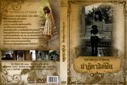 DVD Pakege Design