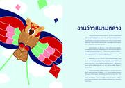 Thai kite