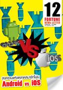 FortuneNewsletter_012[cover]