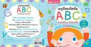 cover_หนูน้อยหัดคัด-ABC