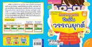 cover_แบบฝึกอ่านภาษาไทย-ฝึกผันวรรณยุกต์