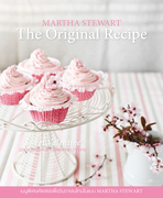 Cookbook Martha Stewart (Mockup)