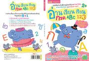 cover_อ่าน-เขียน-ระบายสี-กขค-ABC-123-[A4]