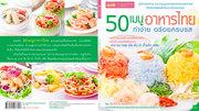 cover_50-เมนูอาหารไทย-ทำง่าย-อร่อยครบรส
