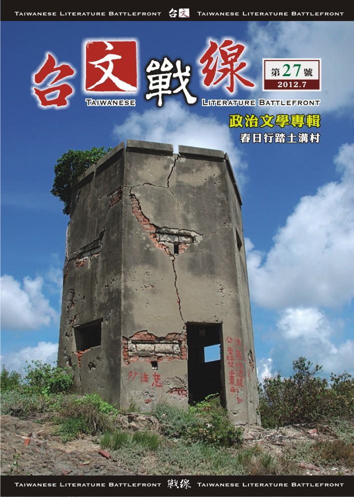 台文戰線第27號封面