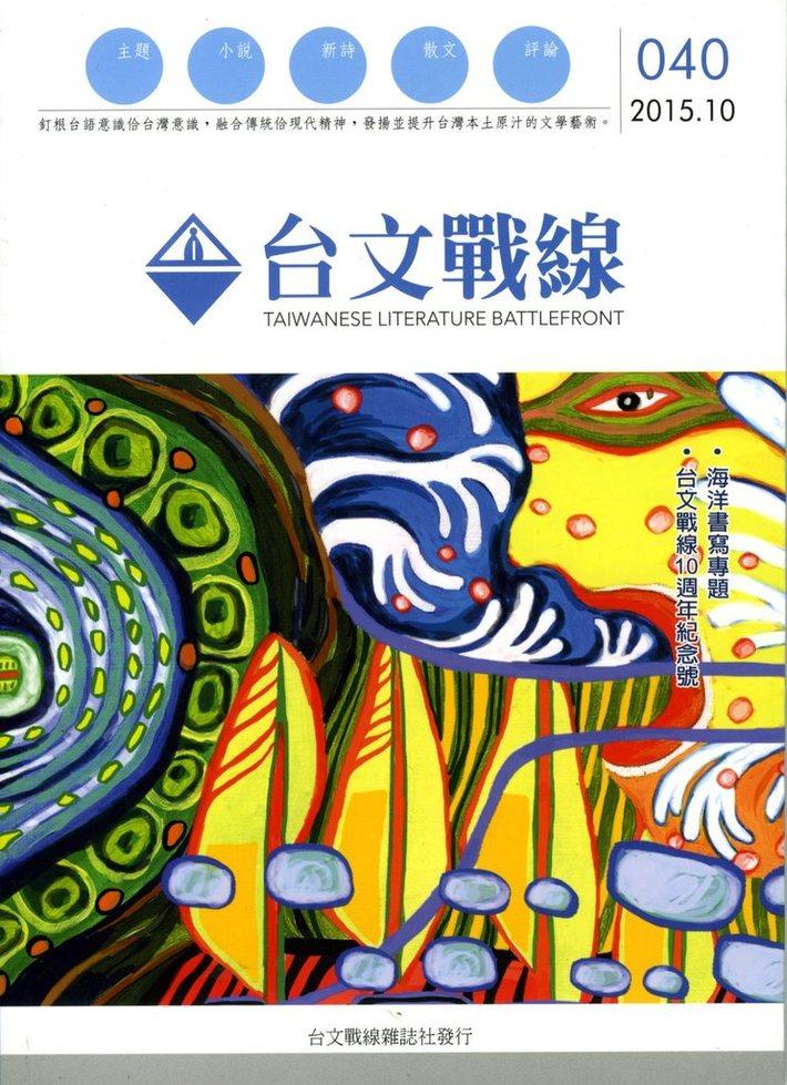 《台文戰線》第40期出刊了