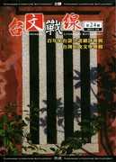 台文戰線24