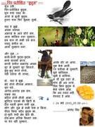 26-05-2010 Chir Pratikshit Kuhuk (JPEG)