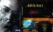 दीप जीर्वी की चौथी किताब ...