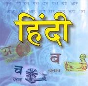 हिंदी की कक्षा
