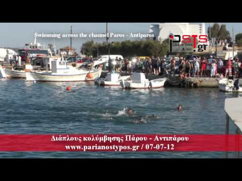 Swimming across the channel Paros - Antiparos
