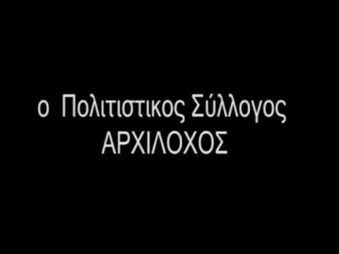Archilochos Theatre Workshop - Θεατρικό Εργαστήρι Αρχιλόχου