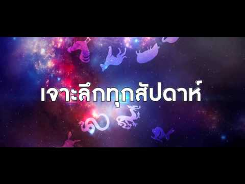UPPERCUTBKK Galaxy Horoscope Video Promote Finalmix
