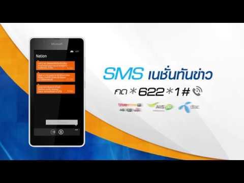 SMS NATION TV