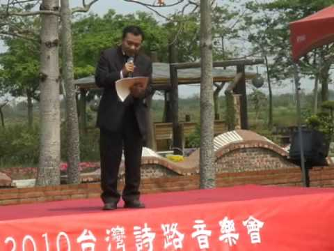 2010/3/28 詩人林央敏佇鹽水台灣詩路唸詩
